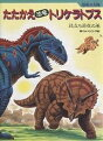 たたかえ恐竜トリケラトプス 恐竜の大陸 旅立ち前夜の巻 /小峰書店/黒川光広