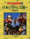 日本の伝統芸能  6 /小峰書店