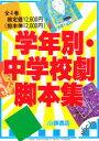 学年別・中学校劇脚本集(4巻セット)   /小峰書店