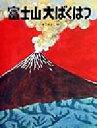 富士山大ばくはつ   /小峰書店/加古里子