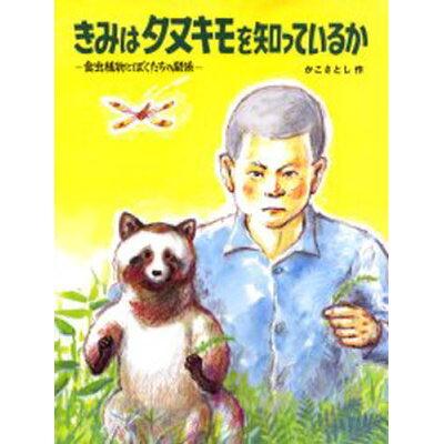 きみはタヌキモを知っているか 食虫植物とぼくたちの関係  /小峰書店/加古里子