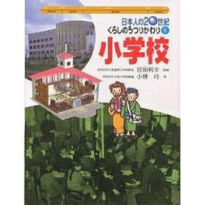 日本人の20世紀・くらしのうつりかわり  6 /小峰書店/宮田利幸