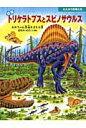 恐竜トリケラトプスとスピノサウルス あかちゃん恐竜をまもる巻  /小峰書店/黒川光広