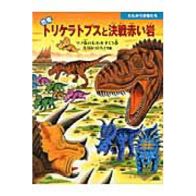 恐竜トリケラトプスと決戦赤い岩 ツノ竜のむれをすくう巻  /小峰書店/黒川光広