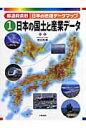 都道府県別日本の地理デ-タマップ  1 /小峰書店