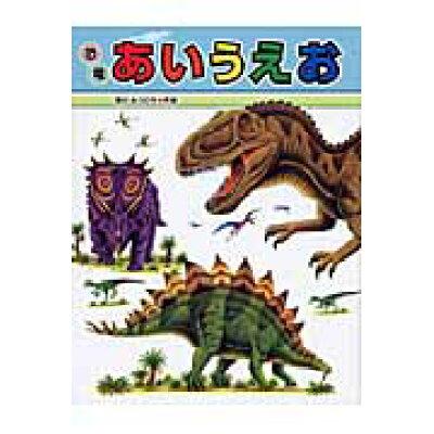 恐竜あいうえお   /小峰書店/黒川光広