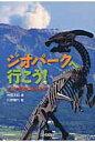 ジオパ-クへ行こう! 火山や恐竜にあえる旅  /小峰書店/林信太郎