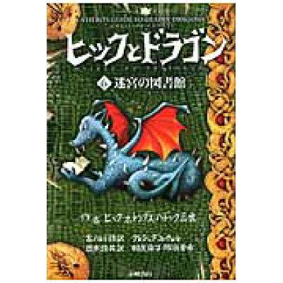 ヒックとドラゴン  6 /小峰書店/クレシッダ・コ-ウェル