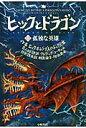 ヒックとドラゴン  11 /小峰書店/クレシッダ・コ-ウェル