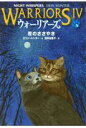 ウォーリアーズ4  3 /小峰書店/エリン・ハンター