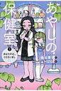 あやしの保健室  1 /小峰書店/染谷果子