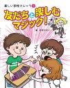 友だちと楽しむマジック(図書館用)   /小峰書店/庄司タカヒト