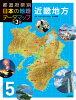 都道府県別日本の地理データマップ  5 第3版/小峰書店/久保雅英