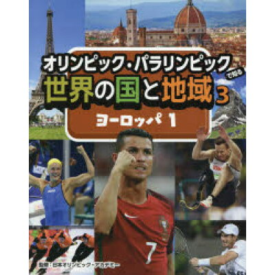 オリンピック・パラリンピックで知る世界の国と地域(図書館用堅牢製本)  3 /小峰書店/日本オリンピック・アカデミー