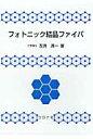 フォトニック結晶ファイバ   /コロナ社/左貝潤一