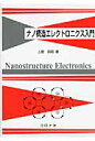 ナノ構造エレクトロニクス入門   /コロナ社/土屋英昭