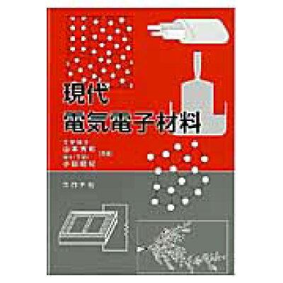現代電気電子材料   /コロナ社/山本秀和
