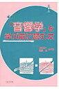 「音響学」を学ぶ前に読む本   /コロナ社/坂本真一