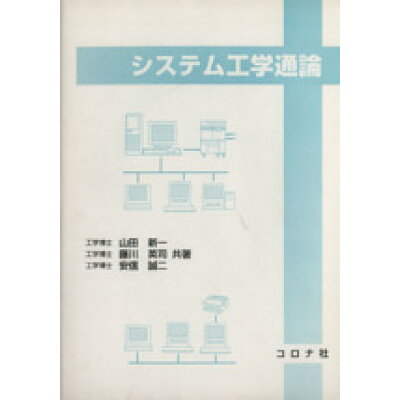 システム工学通論   /コロナ社/山田新一