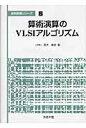 算術演算のVLSIアルゴリズム   /コロナ社/高木直史