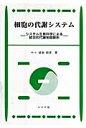 細胞の代謝システム システム生命科学による統合的代謝制御解析  /コロナ社/清水和幸