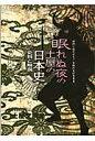 眠れぬ夜の土屋の日本史 史料と解説(SUPER PREMIUM)  新版/オフィスカイ/土屋文明(日本史)