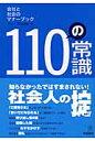 110の常識 会社と社会のマナ-ブック  /梧桐書院/グル-プ24時間