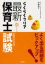 最新保育士試験 らくらくクリア  /梧桐書院/伊藤恵子