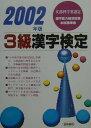 3級漢字検定  2002年版 /梧桐書院