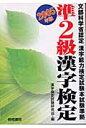 準2級漢字検定  2005年版 /梧桐書院/漢字検定試験研究会