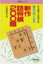 新作詰将棋200題 読みが早くなる  /梧桐書院/原田泰夫