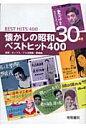 懐かしの昭和30年代ベストヒット400 演歌/ポップス/TV主題歌/歌謡曲  /梧桐書院/梧桐書院