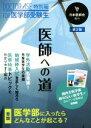 医師への道 DOCTOR-ASE特別編 FOR医学部受験生  第2版/日本医師会