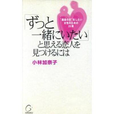 """「ずっと一緒にいたい」と思える恋人を見つけるには """"最後の恋""""をしたい女性のための25章  /ひらく/小林加奈子"""