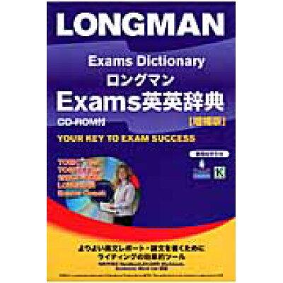 ロングマンexams英英辞典   〔増補版〕/Pearson Education(洋書