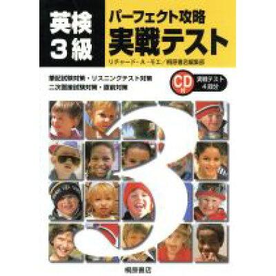 CD付英検3級パーフェクト攻略実戦テスト   /桐原書店/リチャ-ド・A.モエ
