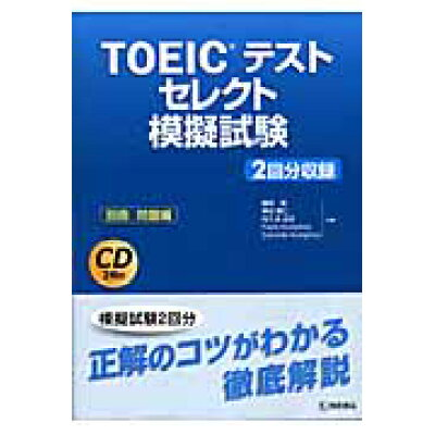 TOEICテストセレクト模擬試験   /桐原書店/藤田保