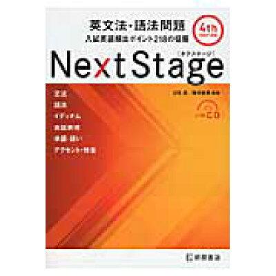 Next Stage英文法・語法問題 入試英語頻出ポイント218の征服  4th edit/桐原書店/瓜生豊