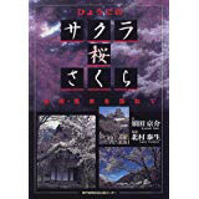 ひょうごのサクラ・桜・さくら 名所・名木を訪ねて  /神戸新聞総合出版センタ-/須田京介