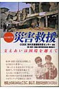 Kobe発災害救援 支えあいは国境を越えて  /神戸新聞総合出版センタ-/海外災害援助市民センタ-