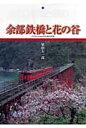 余部鉄橋と花の谷 デジタルCanon EOS 30Dの世界  /神戸新聞総合出版センタ-/柴田太一郎