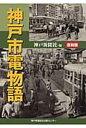 神戸市電物語   復刻版/神戸新聞総合出版センタ-/神戸新聞社