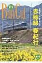 BanCul 播磨が見える 2011年春号 /姫路市文化国際交流財団