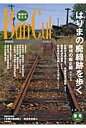Ban Cul 播磨が見える 2014春号 /姫路市文化国際交流財団