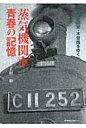 蒸気機関車青春の記憶 関西・能登・木曽路をゆく  /神戸新聞総合出版センタ-/正垣修