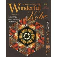 Wonderful Kobe 神戸で過ごす、とっておきの大人時間 2017秋冬号 /神戸新聞総合出版センタ-