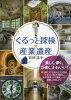 ぐるっと探検★産業遺産   /神戸新聞総合出版センタ-/前畑温子
