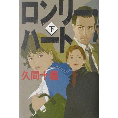 ロンリ-・ハ-ト  下 /幻冬舎/久間十義