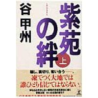 紫苑の絆  上 /幻冬舎/谷甲州