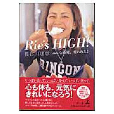 Rie's high! みんな絶対、変われるよ  /幻冬舎/長谷川理恵